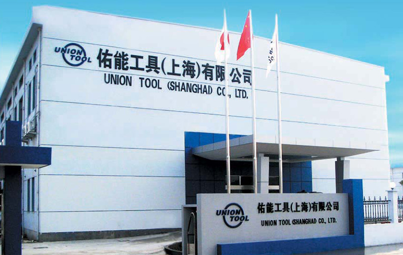 中国現地法人UNION TOOL(SHANGHAI) CO.,LTD
